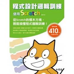 【下架】程式設計邏輯訓練:使用Scratch (隨書附410分鐘影音教學檔)