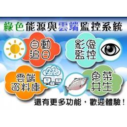 綠色能源與雲端監控系統_實作展示設備