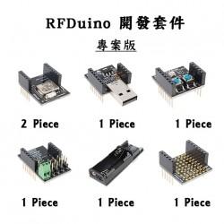 【下架】RFDuino 開發套件-專案版