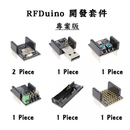 RFDuino開發套件-專案版