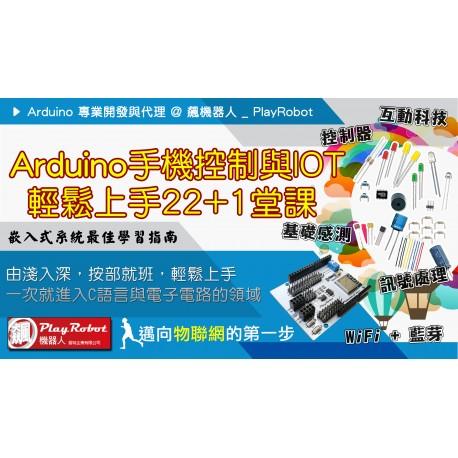 Arduino 手機控制與 IOT 輕鬆上手22+1堂課