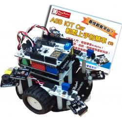 【飆_IoT創客】ASB IOT Car  輕鬆上手智慧車【Plus威力加強版】