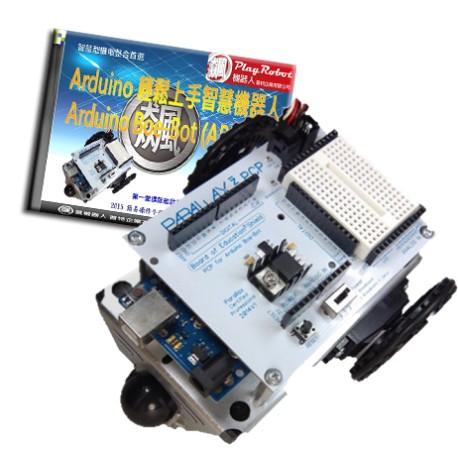 ABB Car機器人(Arduino 輕鬆上手智慧機器人)  (Email詢價)