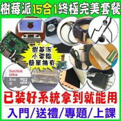 樹莓派3 16合1一體機螢幕鍵盤懶人包完美套餐 / 入門學習套件