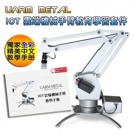uArm Metal IOT 雲端機械手臂教育學習套件