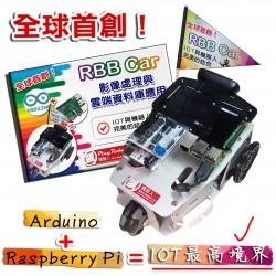RBB Car (樹莓派 Raspberry Pi 3 自走車)