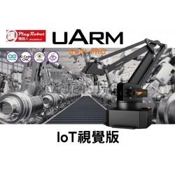 uArm Swift Pro 多功能手臂 IoT視覺版