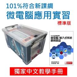 101%新課綱-微電腦應用實習(標準版)
