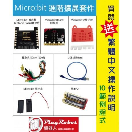 Micro:bit進階擴展套件