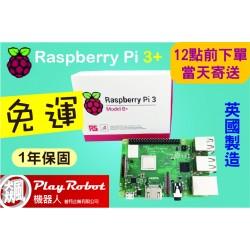 【預購】Raspberry Pi 3 B+ 控制板