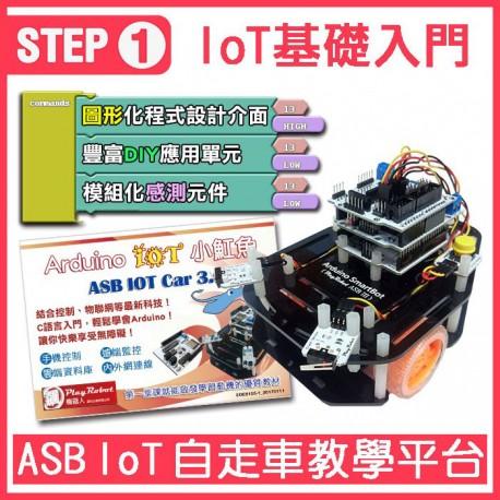 Arduino 小魟魚自走車 (ASB Ⅲ)