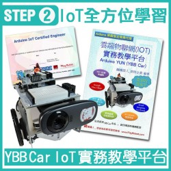 YBB Car IoT 實務教學平台 Arduino Yun