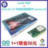 LinkIt 7697  +37 件組感測器套件