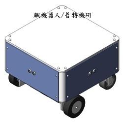 智慧型四輪2驅自走車_重載型