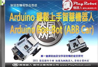 ABB_PCP_02.jpg