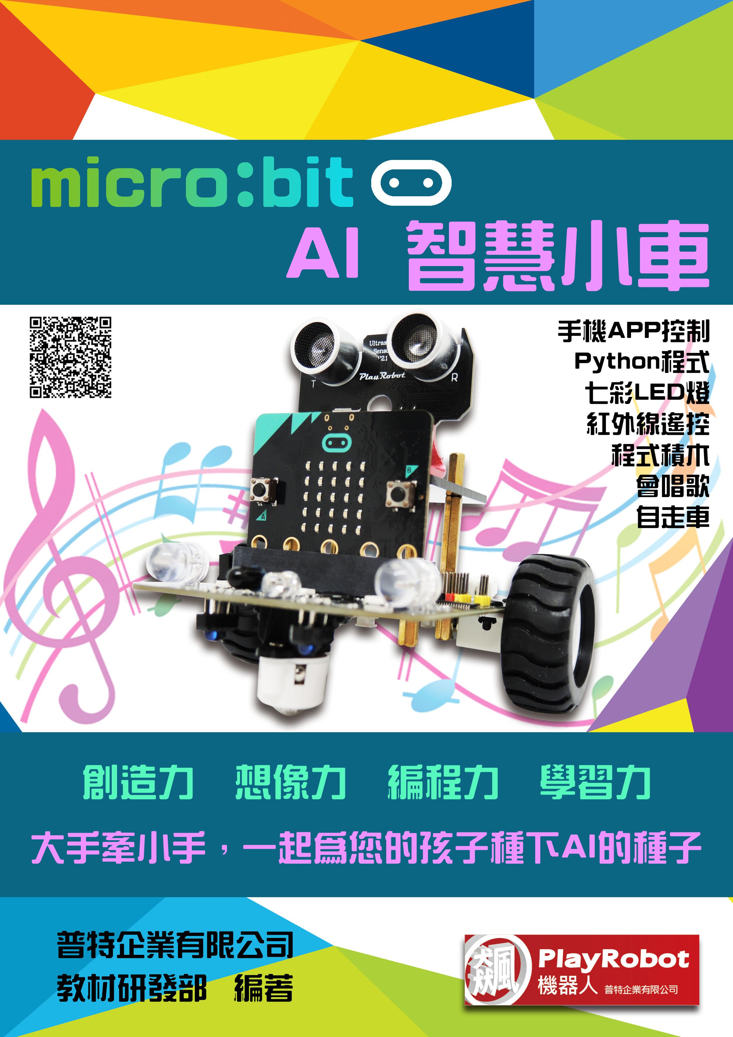micro bit AI智慧小車封面(改1).jpg