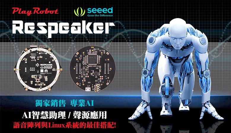 Respeaker AI 智慧聲源影像應用/語音助理