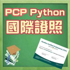 PCP Python 國際證照