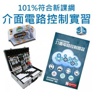 介面電路控制(小圖)