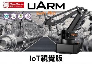uArmSwiftPro IoT視覺版