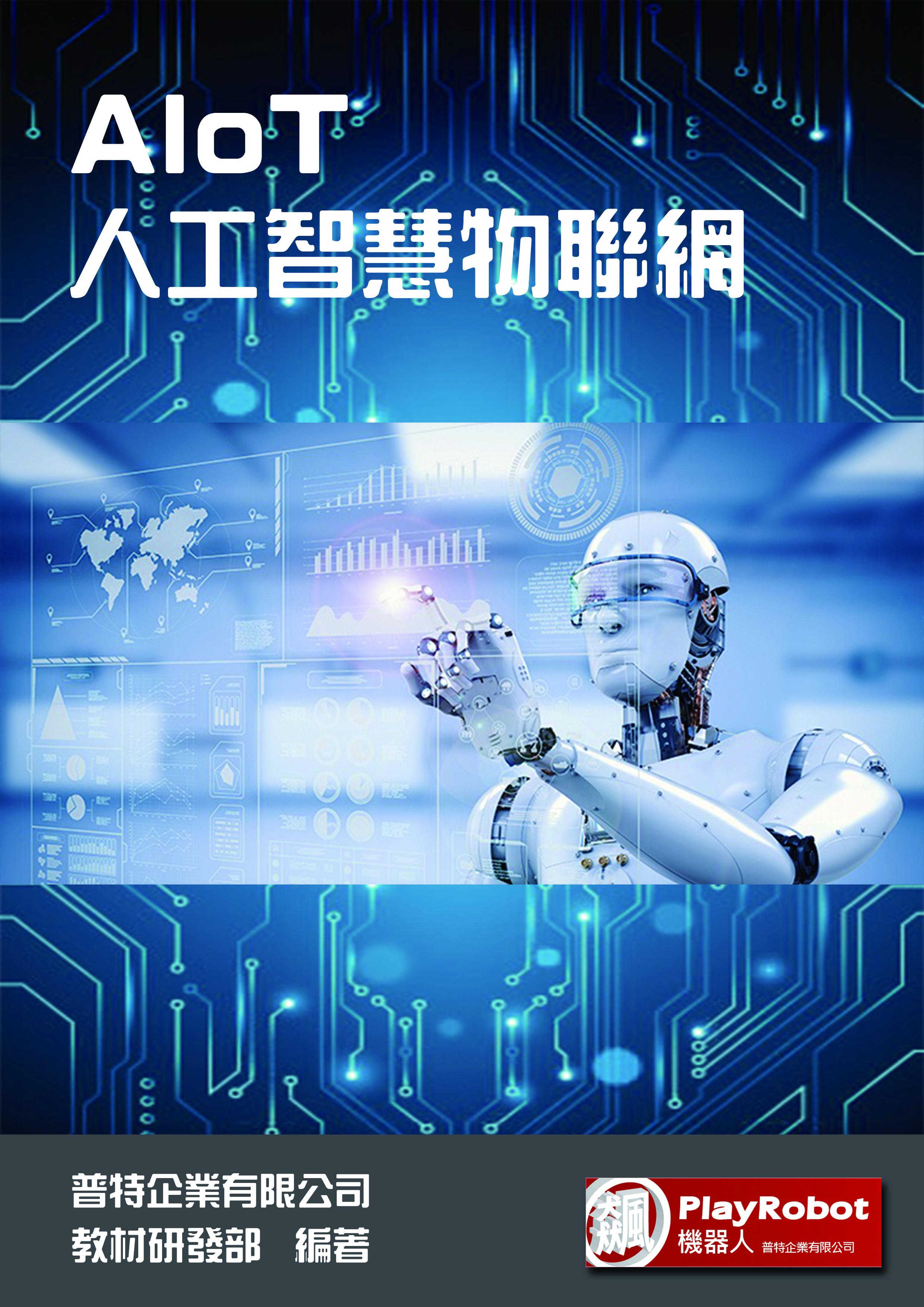 AIoT人工智慧物聯網