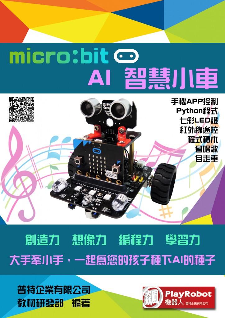 microbit-1
