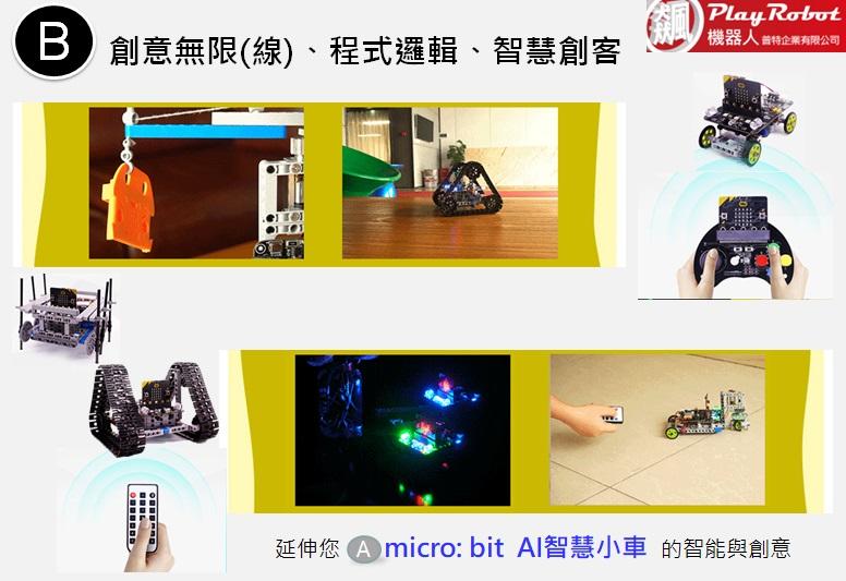 microbit lego_02