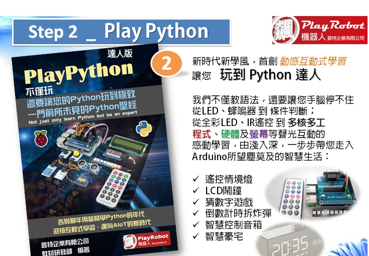 2019高中Python_4