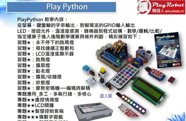 2019高中Python_6