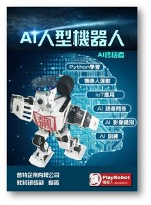 AI Robot BOOK