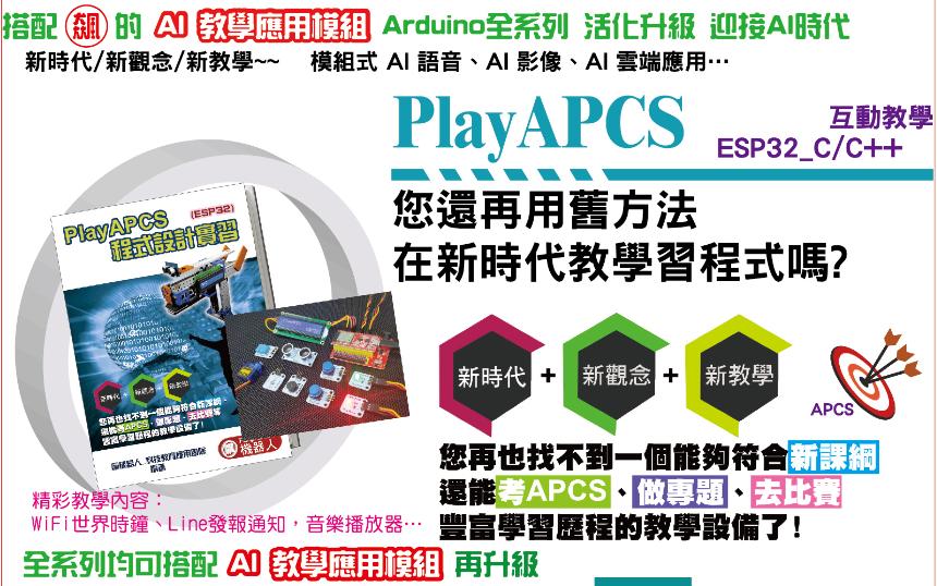 PlayC