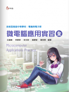 micro_computer-book