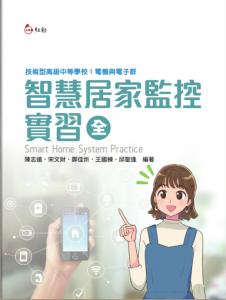 smart_home-book