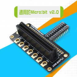 T型黑色Micro:bit擴展板 (主板轉接麵包板Breakout)