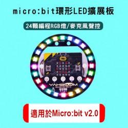 Micro:bit環形LED擴展板