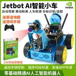 Jetbot自動駕駛視覺小車 (含Jetson Nano板)