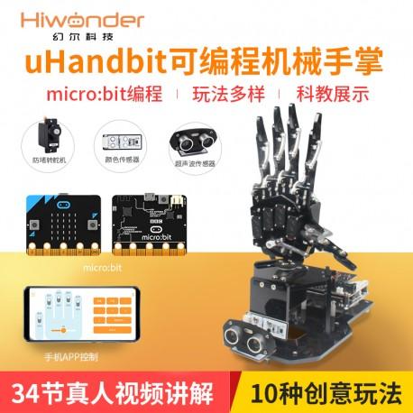 Micro:bit開源機械手掌 (不含Micro:bit)