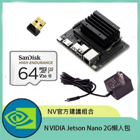 NVIDIA Jetson Nano 2G懶人包