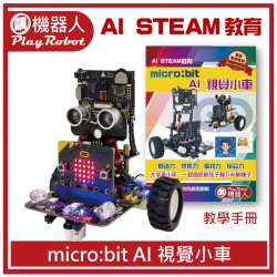 micro:bit AI 視覺小車