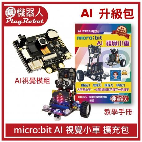 Micro:bit AI 視覺小車 擴充包