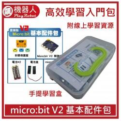 推廣版 Micro:bit V2基本配件包