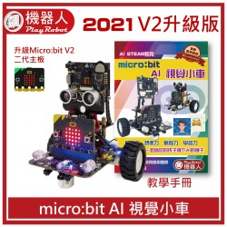 Micro:bit AI 智慧小車 (視覺版)