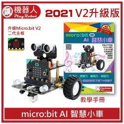 micro:bit AI 智慧小車 (V2升級版)
