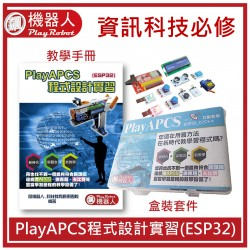 PlayAPCS程式設計實習(ESP32)