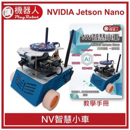 NVIDIA Jetson Nano智慧小車