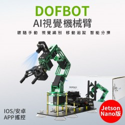 JETSON NANO AI機械手臂(ROS系統)