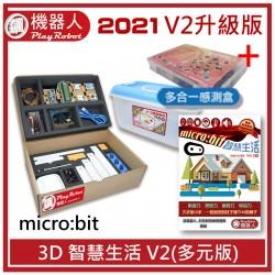 micro:bit 3D 智慧生活 V2(多元版)
