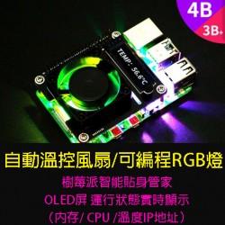 樹莓派Pi 4B智慧散熱風扇溫控擴展板(含OLED)