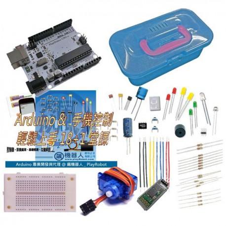 Arduino & 手機控制 ( 輕鬆上手18+1堂課)