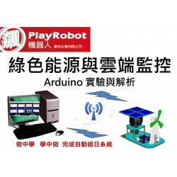 綠色能源與追日教學模組(Arduino) (Email詢價)